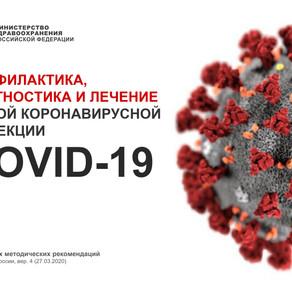 Профилактика,диагностика и лечение COVID-19 на основе методических рекомендаций МинЗдрава России.