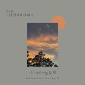 2.앨범자켓_내가 가장 예뻤을 때 OST Part.3.jpg