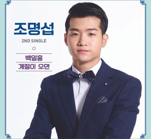 8.앨범자켓_2nd Single 백일홍.jpg