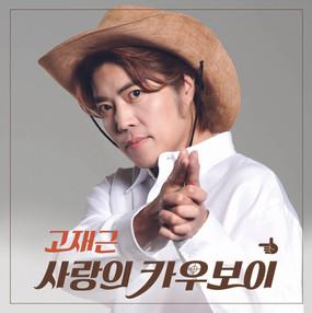 6.앨범자켓_사랑의 카우보이.jpg