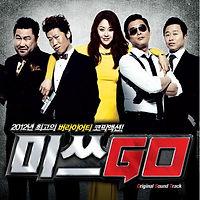 미쓰 GO OST.jpg