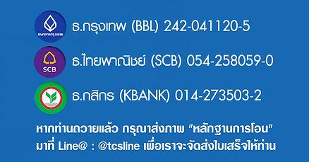 ธนาคาร.jpg