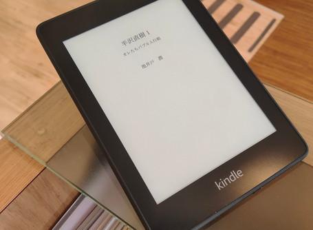 紙の本と電子書籍どっちがいいか問題。Kindle Paperwhite で本を読んだら意外に良かった。