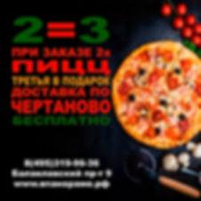2=3 пицца.jpg
