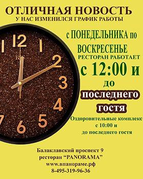 часы сайт.jpg