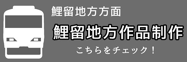 鯉留地方作品制作Enter.png