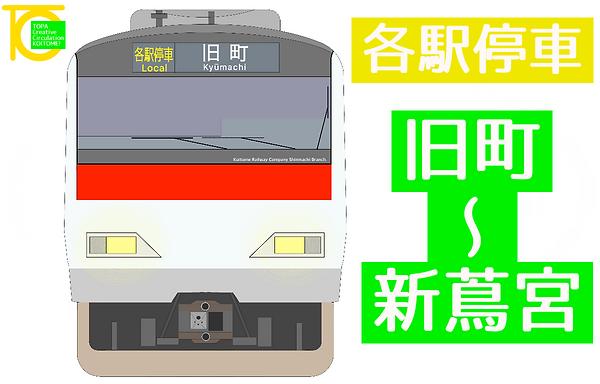Kyumachi_Shintsuta_1.png