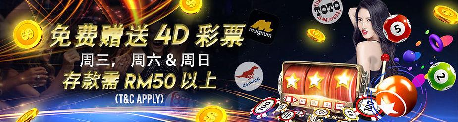 4D-promotion-banner-(CN) 1.jpg