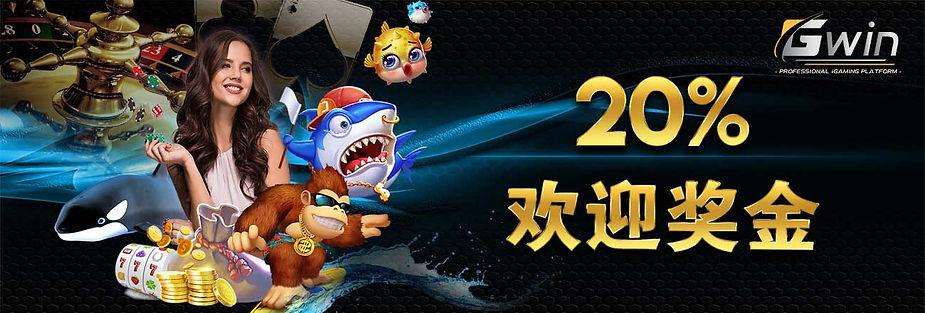 20%-welcome-bonus-(CN).jpg