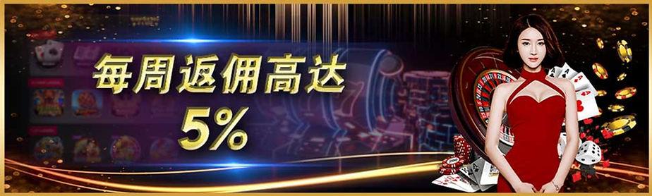 5%-weekly-cash-back-975x293-(CN).jpg