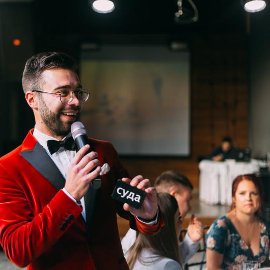 Свадебный ведущий.jpg