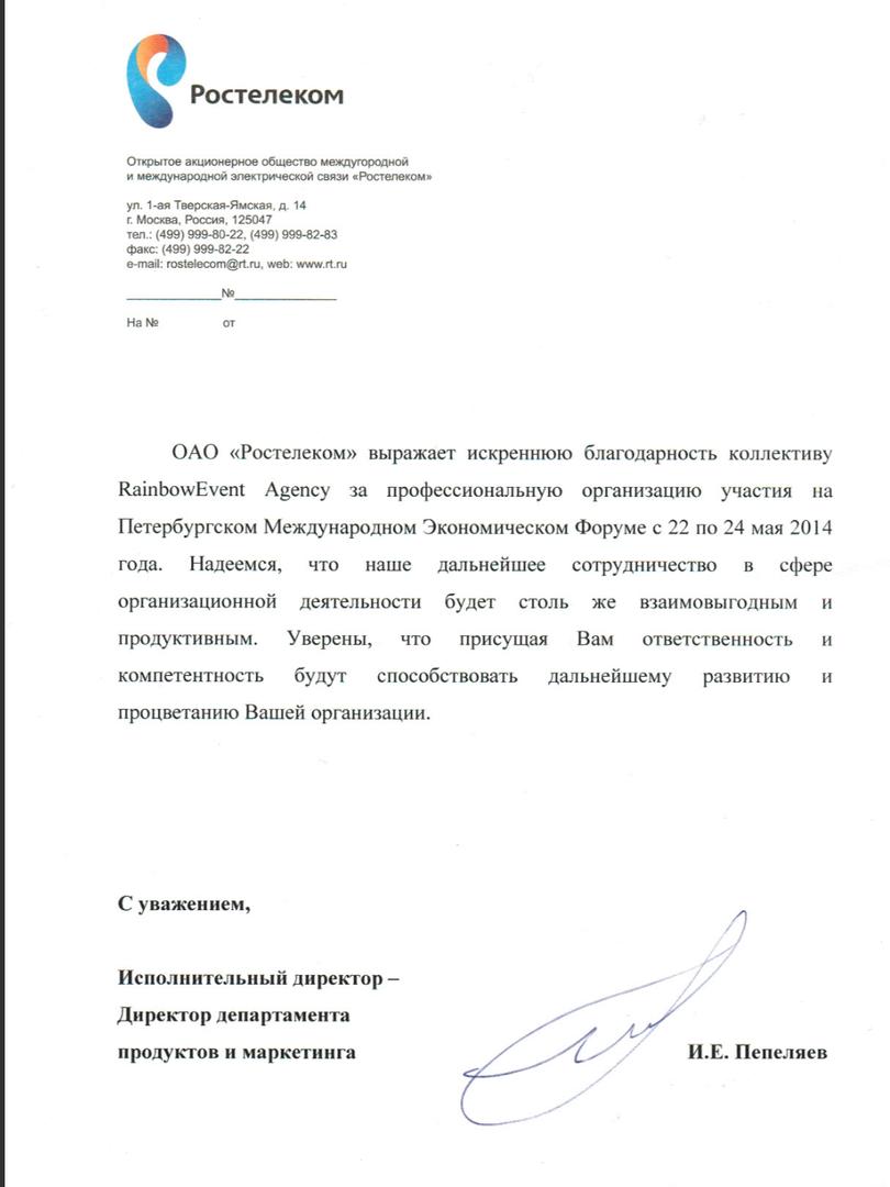Отзывы Ростелеком .png
