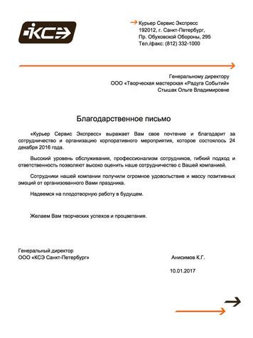 ОТЗЫВ КУРЬЕР СЕРВИС