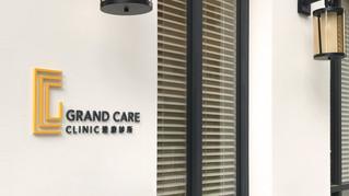達康診所 GRAND CARE