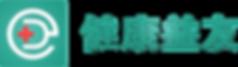健康益友logo.png