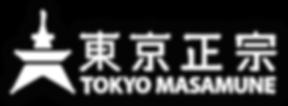 東京正宗logo.png