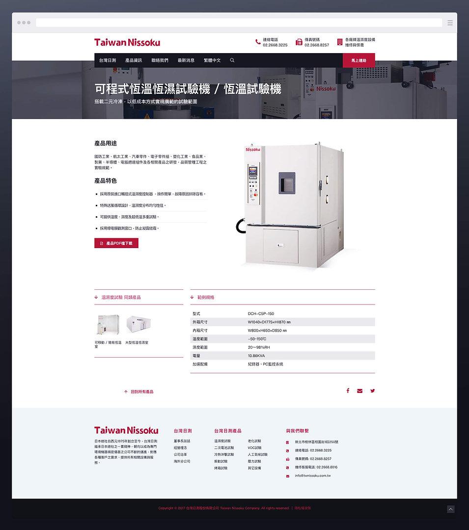 台灣日測_branding_site_design.jpg