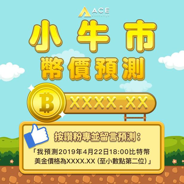 ACE_幣價預測活動.jpg
