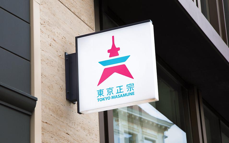 東京正宗_branding_design5.png