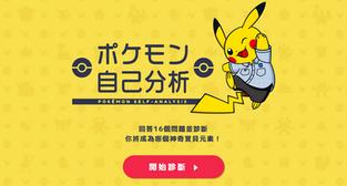 寶可夢Pokémon建立雇主品牌Employer Brand的方式