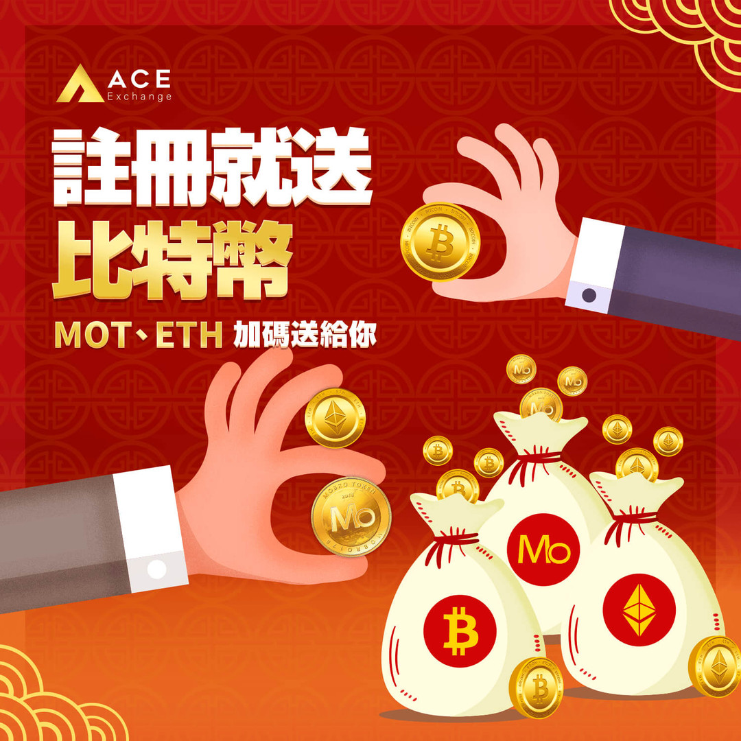 ACE_註冊送比特幣.jpg