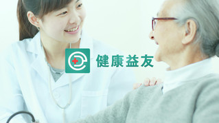 健康益友-您的專業醫療團隊