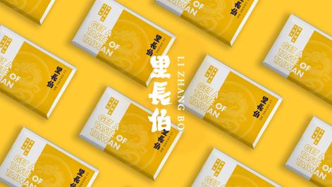 里長伯臭豆腐–寧夏夜市品牌