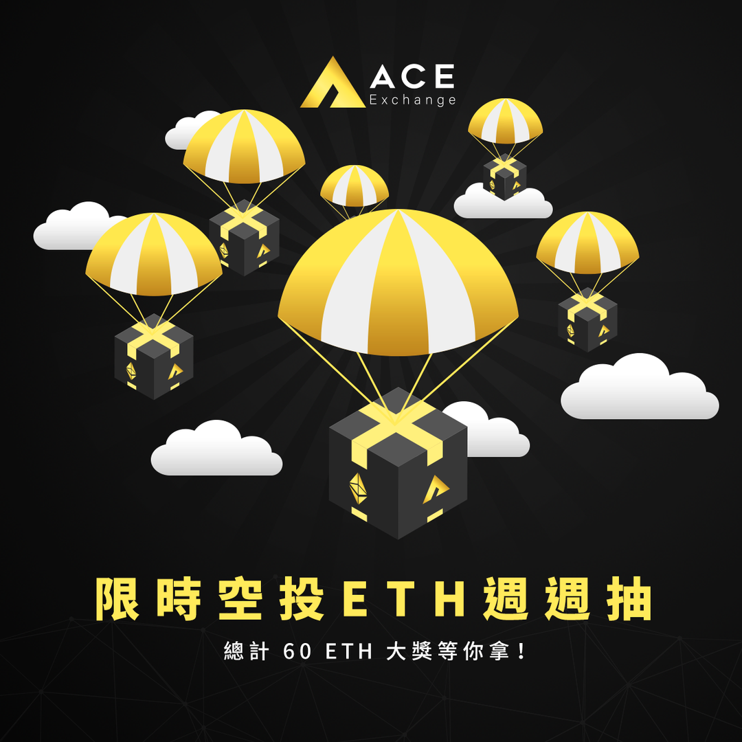 fb_banner_ACE限時ETH空投2.png