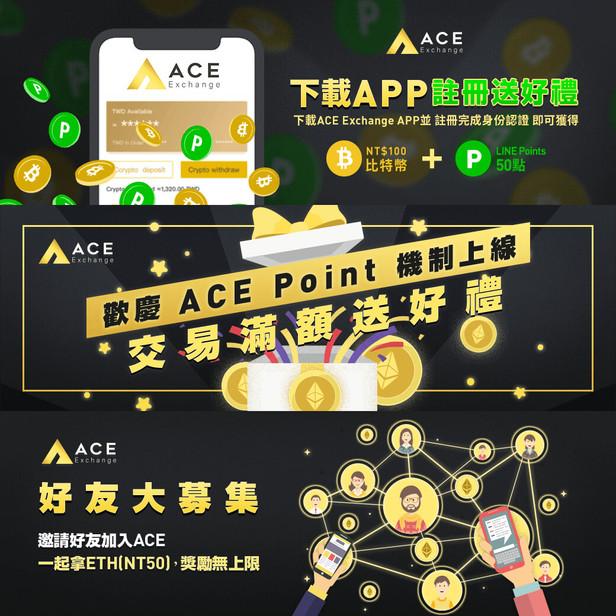 ACE_系列活動.jpg