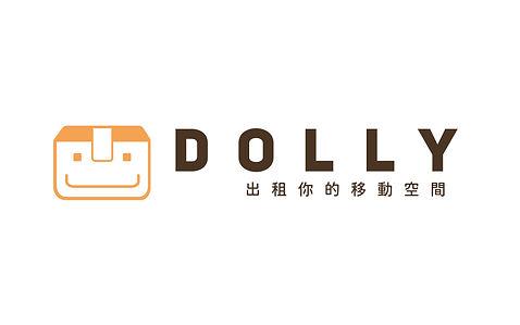 DOLLY-出租你的移動空間-logo.jpg
