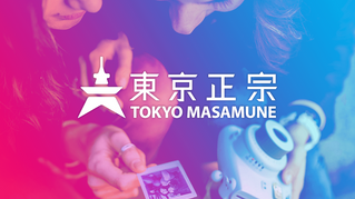 東京正宗-紀錄珍藏的每一刻