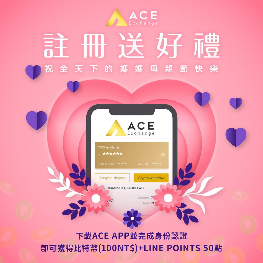 ACE-五月行銷活動_註冊送好禮.jpg