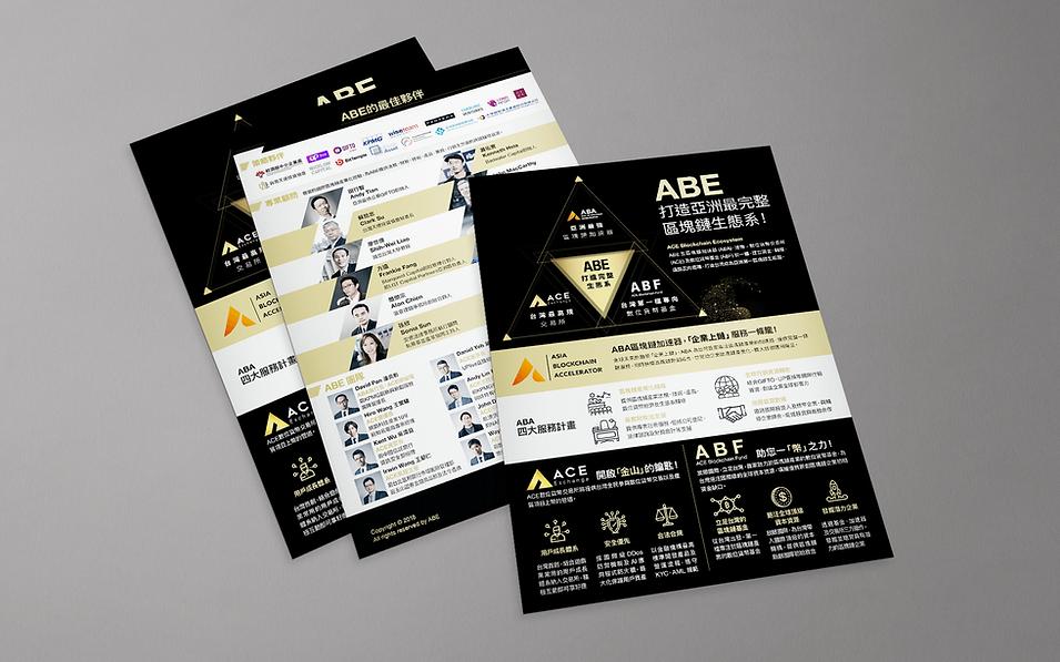 ace_exchange_活動DM.png