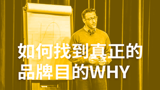 Find Your WHY 尋找你的品牌願景