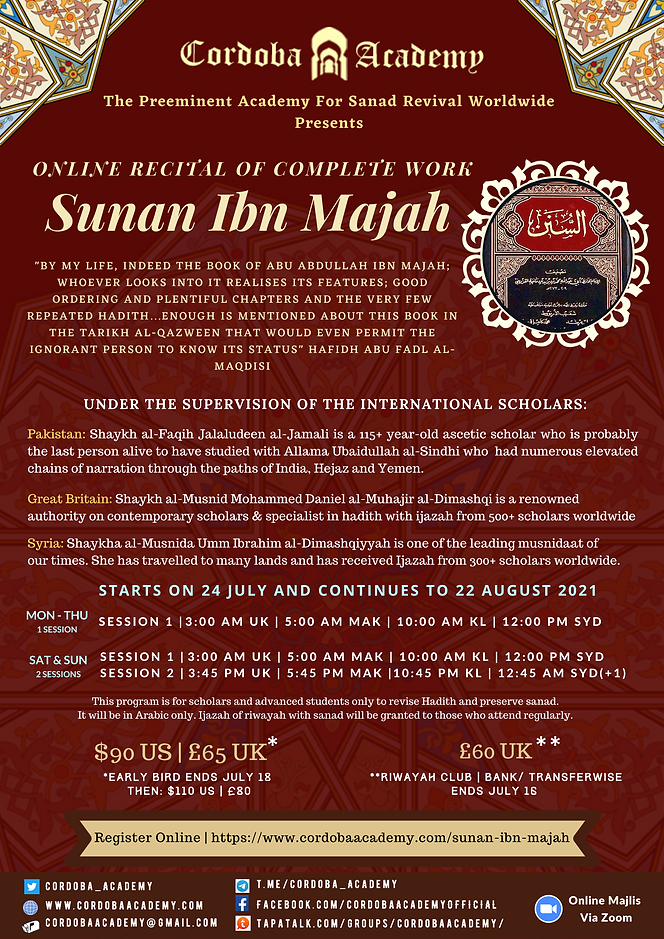 Sunan Ibn Majah.png