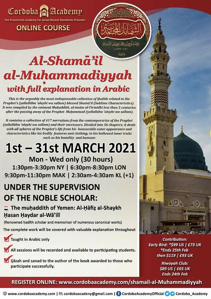 Shamail Al Muhammadiyyah.jpg