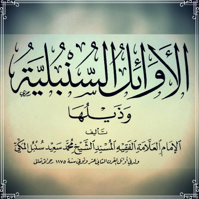 RC1: Al Awail Al Sunbuliyyah