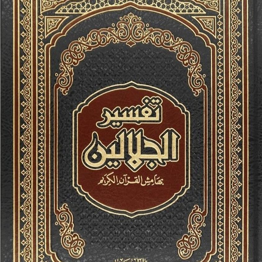 RC1: Tafsīr al-Jalālayn