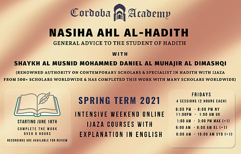 Nasiha Ahl al-Hadith of Imam al-Khateeb al-Baghdadi