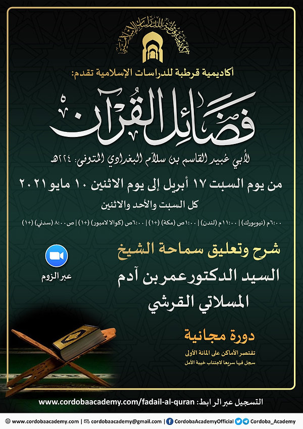 Fadail Al Quran Arabic.jpeg
