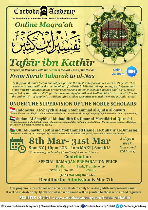 Tafsir Ibn Kathir (Tabarak To Nas).jpg