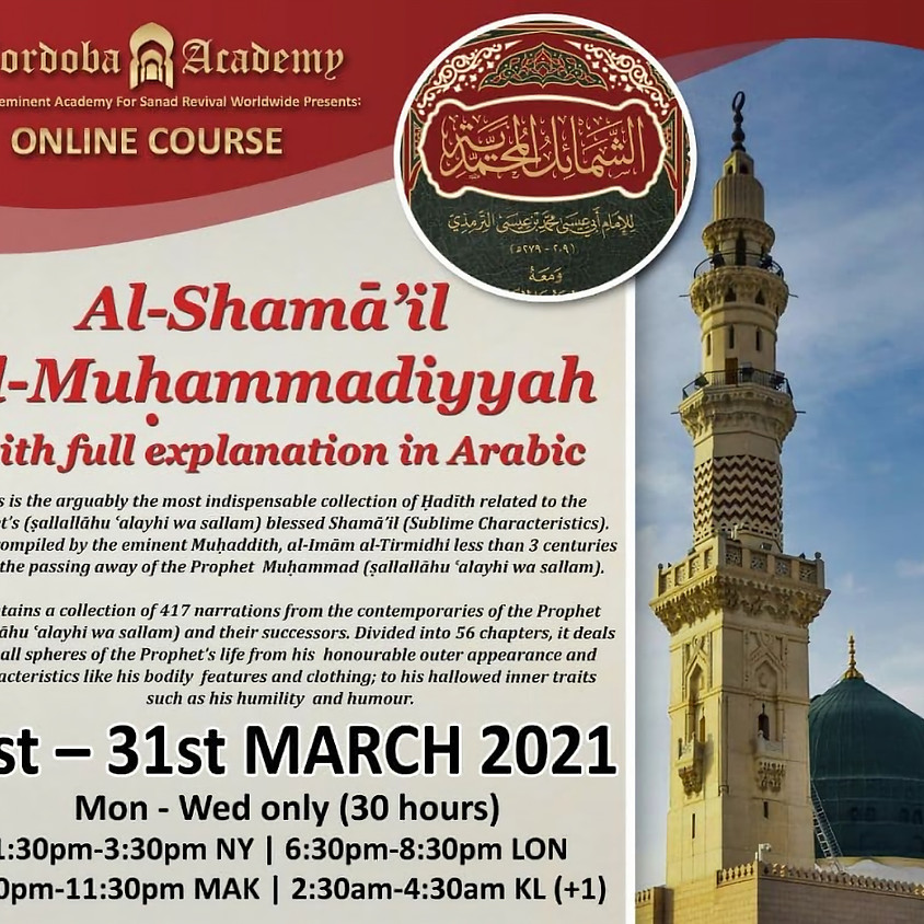 Shamail Al Muhammadiyyah ﷺ (March 2021)