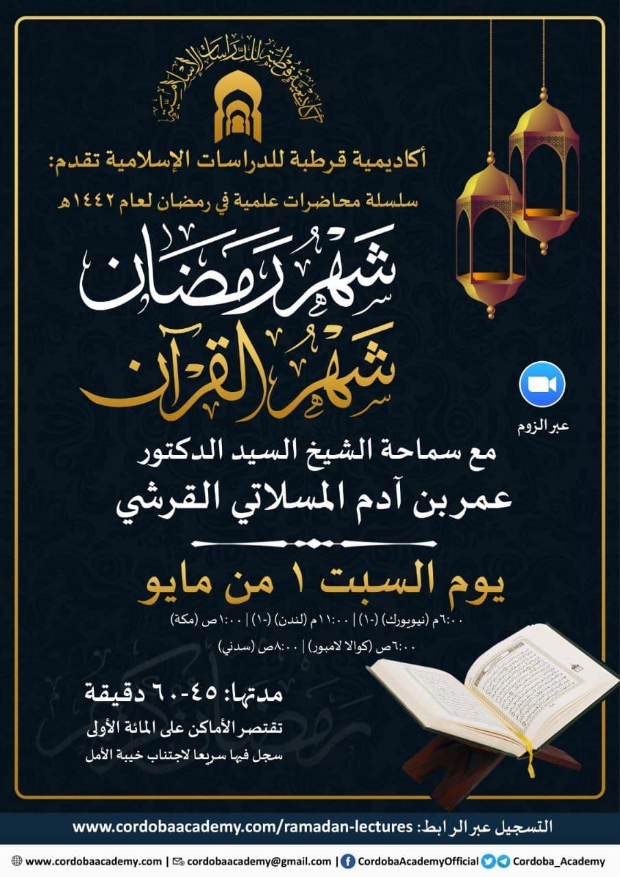 Al Shaykh Al Faqih Dr Sayyid Umar Al Masallati