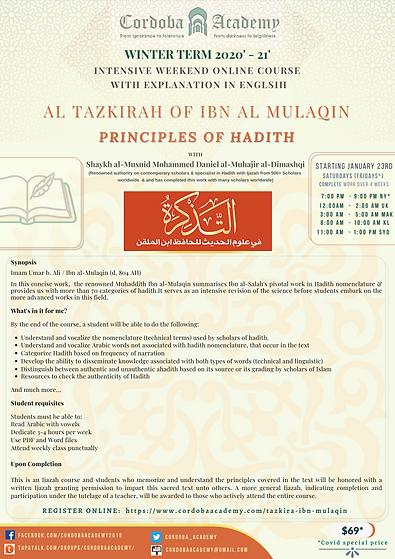 Tazkira Ibn Al Mulaqin1.png