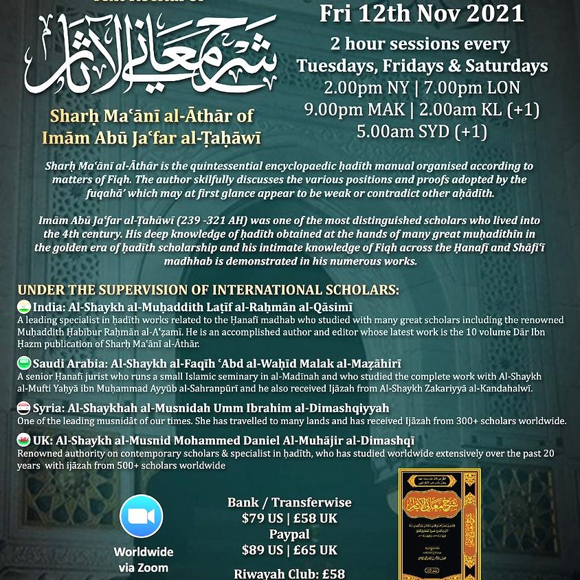 Maqra' Sharh Maani al Athaar  (UK)