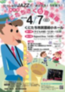 2019さくらオモテ_0127.jpg