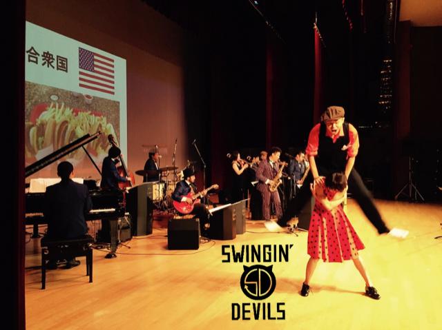芸術鑑賞会でSwingin'Devils Show!〜高校編〜