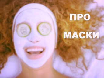 ПРО МАСКИ (косметологические)