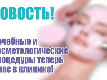 Новость! Лечебные и Косметологические процедуры теперь у нас в клинике.
