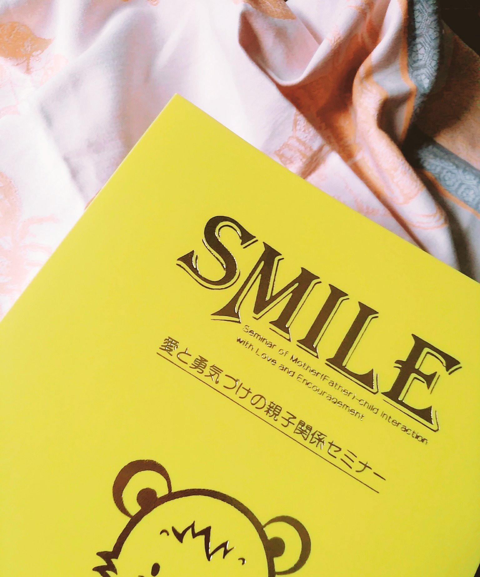 SMILE講座 4回コース 第1回